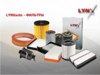 Воздушные фильтры LYNX В НАЛИЧИИ!